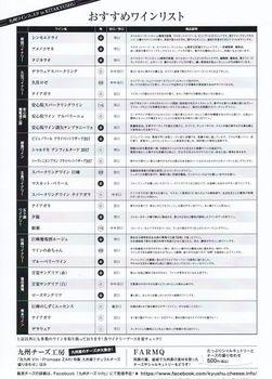 九州ワインフェスタ2019春in北九州 ワインリスト blog.jpg